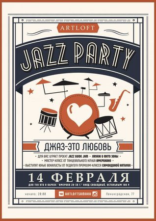 Jazz Party концерт в Самаре 14 февраля 2017