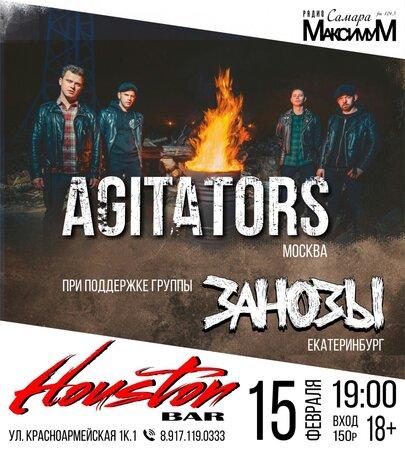 Agitators концерт в Самаре 15 февраля 2017
