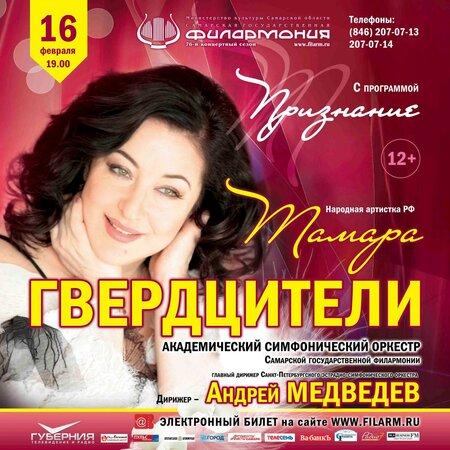 Тамара Гвердцители концерт в Самаре 16 февраля 2017