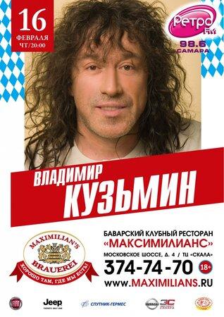 Владимир Кузьмин концерт в Самаре 16 февраля 2017