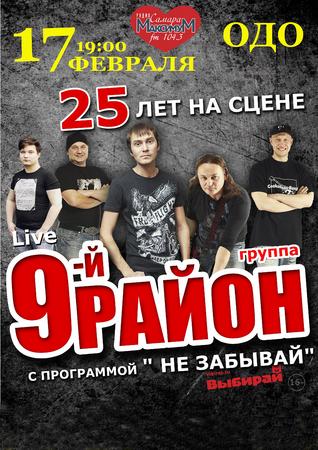 9-й район концерт в Самаре 17 февраля 2017