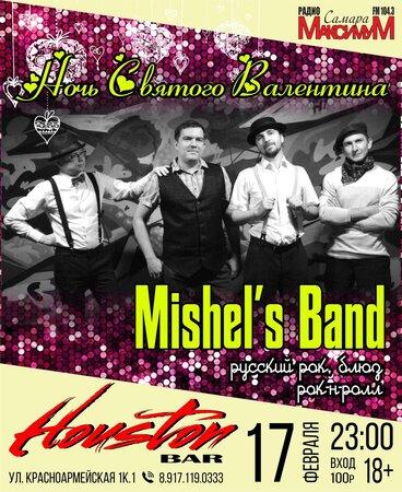 Mishel's Band концерт в Самаре 17 февраля 2017