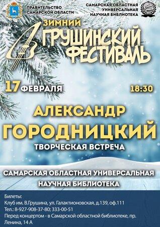 Зимний Грушинский фестиваль концерт в Самаре 17 февраля 2017