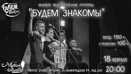 Будем Знакомы концерт в Самаре 18 февраля 2017