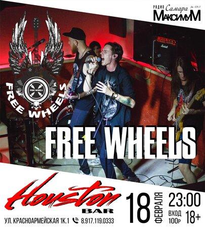 Free Wheels концерт в Самаре 18 февраля 2017