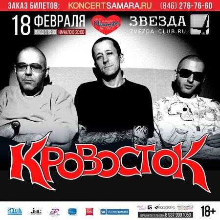 Кровосток концерт в Самаре 18 февраля 2017