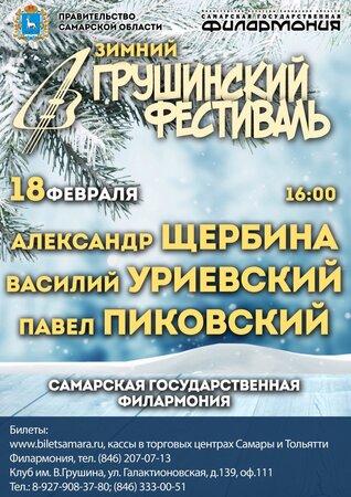 Зимний Грушинский фестиваль концерт в Самаре 18 февраля 2017