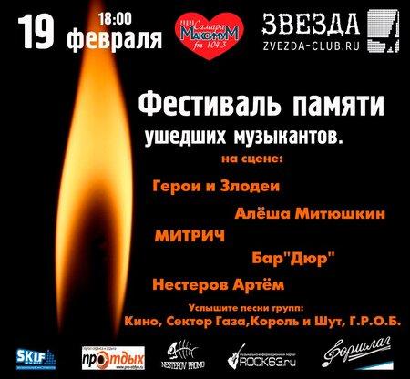 Фестиваль памяти ушедших музыкантов концерт в Самаре 19 февраля 2017