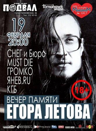 Вечер памяти Егора Летова концерт в Самаре 19 февраля 2017