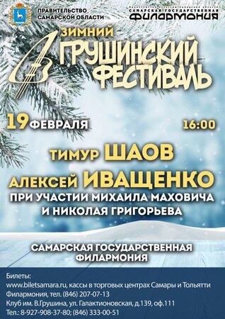 Зимний Грушинский фестиваль концерт в Самаре 19 февраля 2017