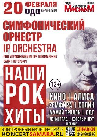 IP Orchestra концерт в Самаре 20 февраля 2017