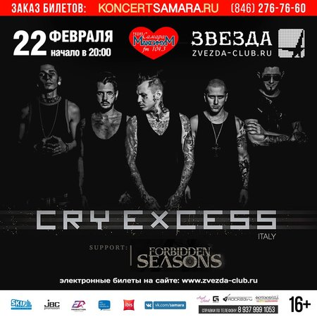 Cry Excess концерт в Самаре 22 февраля 2017