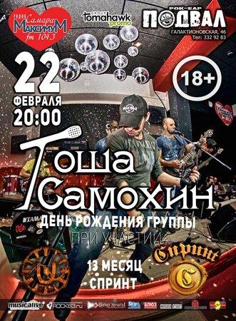 Гоша Самохин концерт в Самаре 22 февраля 2017
