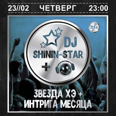 DJ Shinin концерт в Самаре 23 февраля 2017