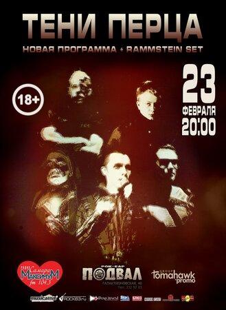 Тени Перца концерт в Самаре 23 февраля 2017