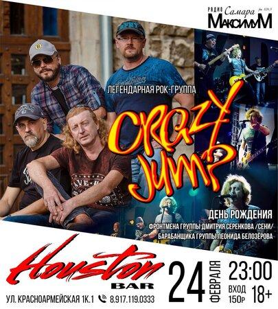 Crazy Jump концерт в Самаре 24 февраля 2017