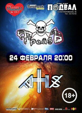 ФрейдЪ, ATIS концерт в Самаре 24 февраля 2017