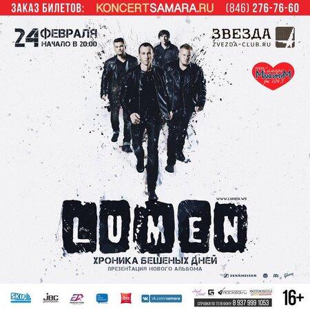 Lumen концерт в Самаре 24 февраля 2017