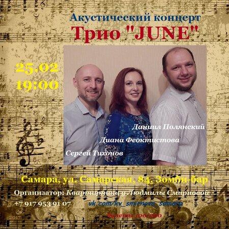 June концерт в Самаре 25 февраля 2017