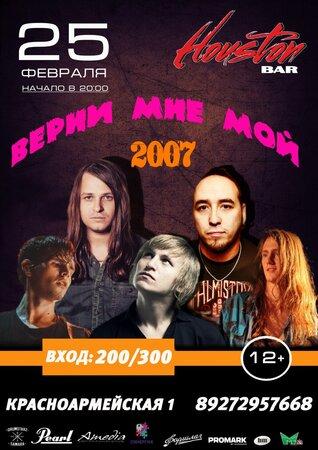 Верни мне мой 2007 концерт в Самаре 25 февраля 2017