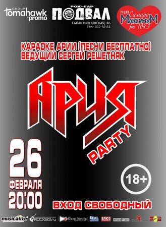 Ария Party концерт в Самаре 26 февраля 2017