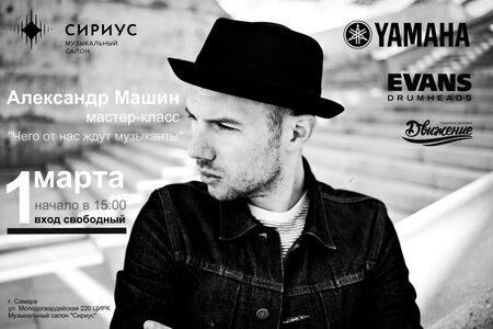 Александр Машин концерт в Самаре 1 марта 2017