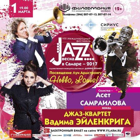 Jazz-весна в Самаре: Квартет Вадима Эйленкрига и Асет Самраилова концерт в Самаре 1 марта 2017