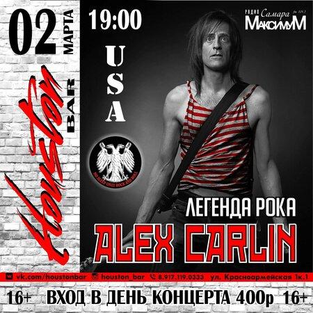 Alex Carlin концерт в Самаре 2 марта 2017