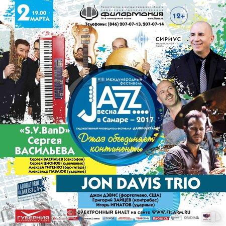 Jazz-весна в Самаре: S.V.BanD и трио Джона Дэвиса концерт в Самаре 2 марта 2017