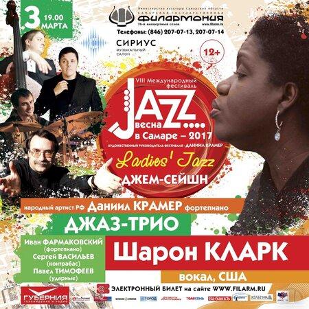 Jazz-весна в Самаре: Шарон Кларк и трио Ивана Фармаковского концерт в Самаре 3 марта 2017