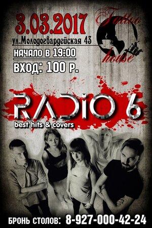 Radio.6 концерт в Самаре 3 марта 2017