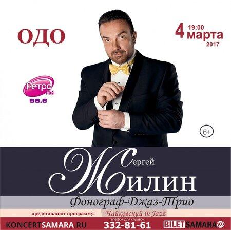 Сергей Жилин концерт в Самаре 4 марта 2017