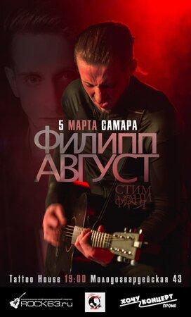 Филипп Август концерт в Самаре 5 марта 2017