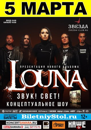 Louna концерт в Самаре 5 марта 2017