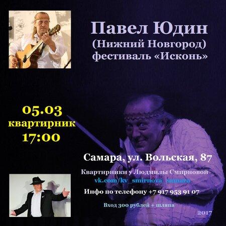 Павел Юдин концерт в Самаре 5 марта 2017