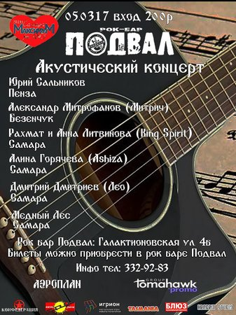 Акустический концерт концерт в Самаре 5 марта 2017