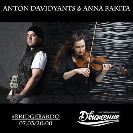 Анна Ракита, Антон Давидянц концерт в Самаре 7 марта 2017
