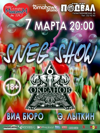 Sneg Show концерт в Самаре 7 марта 2017