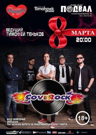 CoveRock концерт в Самаре 8 марта 2017