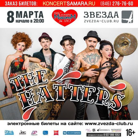 The Hatters концерт в Самаре 8 марта 2017