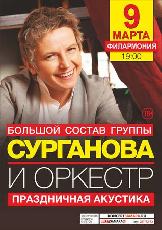 Сурганова и Оркестр концерт в Самаре 9 марта 2017