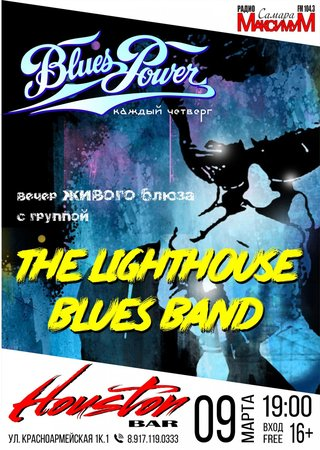 The Lighthouse Blues Band концерт в Самаре 9 марта 2017