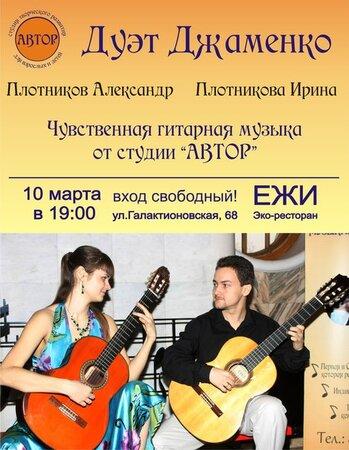 Ирина Плотникова, Александр Плотников концерт в Самаре 10 марта 2017