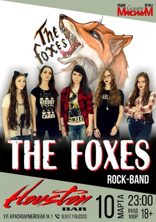 The Foxes концерт в Самаре 10 марта 2017