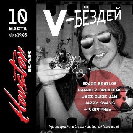 V-Бёздей концерт в Самаре 10 марта 2017