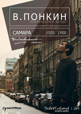 Владимир Понкин концерт в Самаре 10 марта 2017