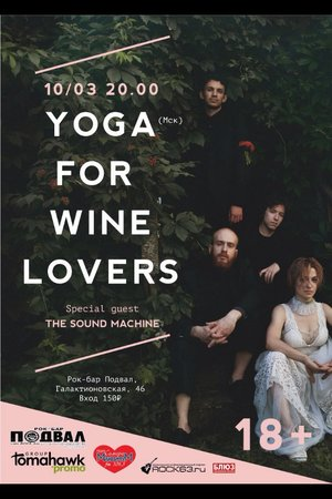 Yoga for Wine Lovers концерт в Самаре 10 марта 2017