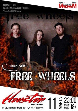 Free Wheels концерт в Самаре 11 марта 2017