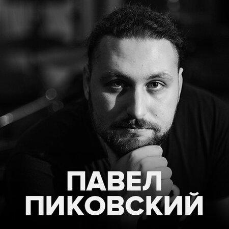 Павел Пиковский концерт в Самаре 11 марта 2017