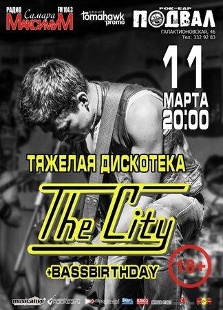 The City концерт в Самаре 11 марта 2017